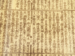 反古紙・漢字1