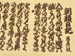 反古紙・朝顔日記