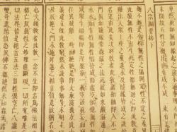 反古紙・漢字2
